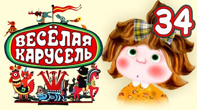 Весёлая карусель - Выпуск 34 - Союзмультфильм 2012