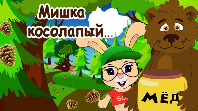 Мишка Косолапый по Лесу Идет Песни для Детей Развивающие Мультики ШКОЛА КРОЛИКА БОБО