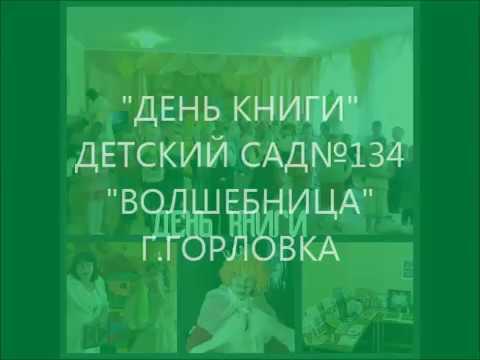 ДЕНЬ КНИГИ
