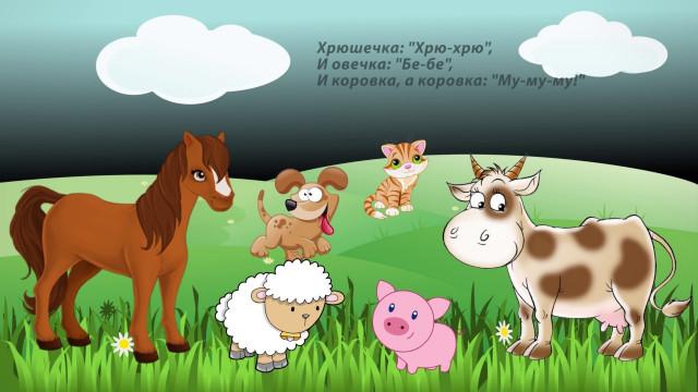 Развивающий Мультфильм-песенка для Детей от 12 до 36 месяцев про животных