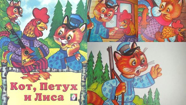 Кот, Петух и Лиса - русская народная сказка для малышей