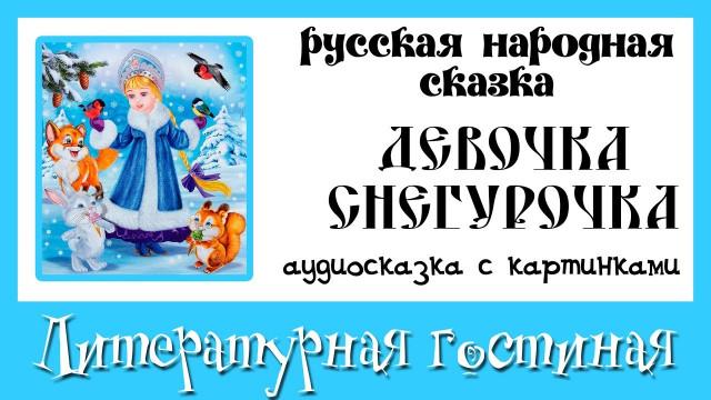Русская народная сказка Девочка Снегурочка