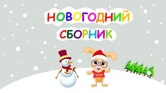 НОВОГОДНИЙ СБОРНИК Новый год Школа Кролика Бобо