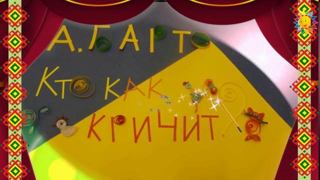 """РЛ А. Барто перевод на башкирский язык """"Кто как кричит?"""""""