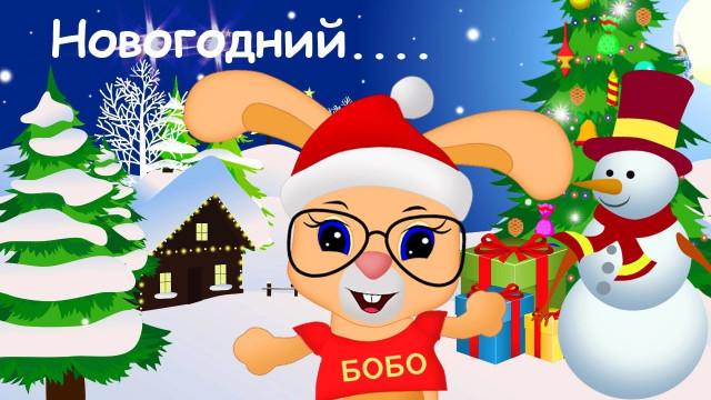 НОВЫЙ ГОД с кроликом БоБО + КОНКУРС Наряжаем ёлочку Дед Мороз Развивающий мультик