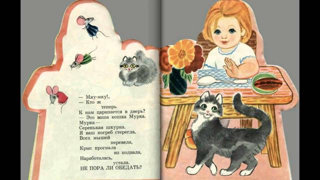 "С.Б.Капутикян ""Маша обедает"", иллюстрации А.А.Брейя"