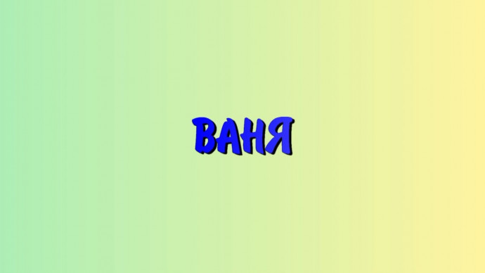 ваня (потешки, пестушки, прибаутки)
