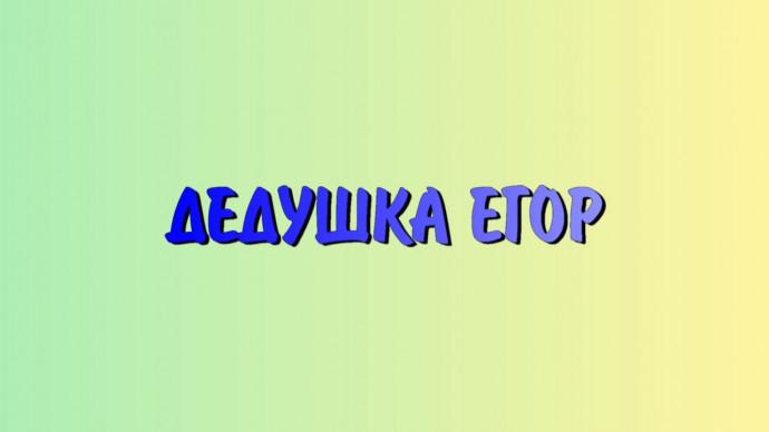 дедушка Егор (потешки, пестушки, прибаутки)