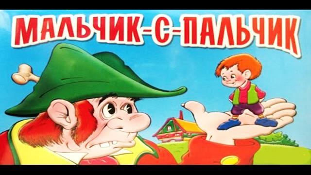 Сказки для маленьких. Сказки Ш. Перро. Мальчик с пальчик - сказка для детей. Часть 1