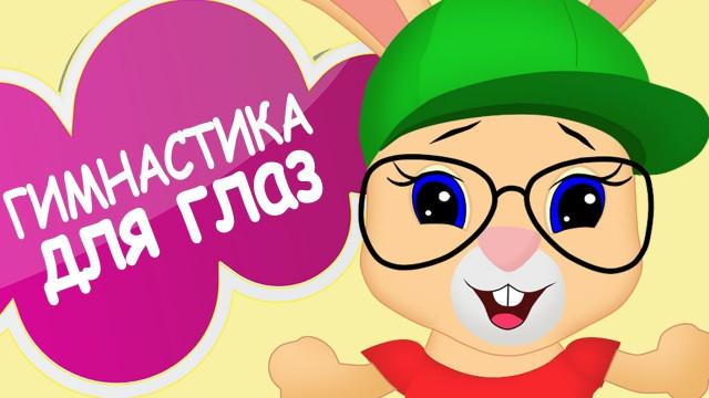 ГИМНАСТИКА ДЛЯ ГЛАЗ Для Малышей Школа Кролика Бобо