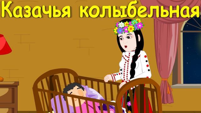 Казачья колыбельная М. Лермонтова   Новые колыбельные   Сборник 50 минут песен на ночь