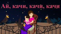 Ай, качи, качи, качи | Сборник 40 минут | Песни на ночь в красивейшей анимации