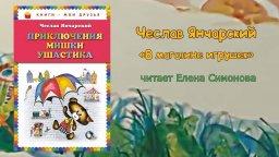 Читаем вслух: Чеслав Янчарский «В магазине игрушек»