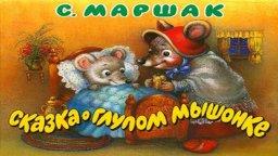 Стихи для детей. С. Маршак. Сказка о глупом мышонке - стихи для детей