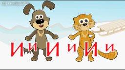 Обучающие-Развивающие мультфильмы. Учим буквы с Кузей и Барбосом.