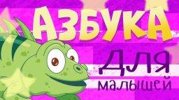 АЗБУКА ДЛЯ МАЛЫШЕЙ! Алфавит с животными - развивающие мультики для самых маленьких! Учим буквы
