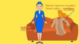 Рифмовки для детей, изучающих английский. Тема одежда.