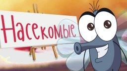 НАСЕКОМЫЕ для детей! Учим животных для самых маленьких на русском! Развивающие мультики про животных