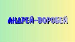 Андрей воробей (потешки, пестушки, прибаутки)