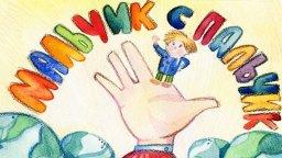 Сказки для малышей. Шарль Перро. Мальчик с пальчик - сказка для детей. Часть 2
