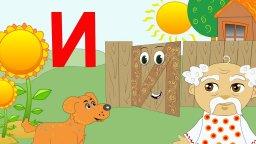 Сказка про букву И-развивающие мультфильмы для самых маленьких-Учим буквы