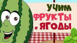 ФРУКТЫ и ЯГОДЫ для детей - развивающие мультфильмы для самых маленьких - учим слова