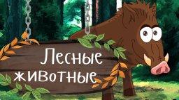 ДИКИЕ ЖИВОТНЫЕ В ЛЕСУ Учим животных - развивающие мультики для малышей про животных на русском