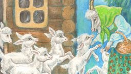 «Волк и козлята» обр. А. Н. Толстого