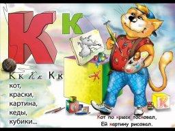 буква К - музыкальный букварь Железновых.wmv