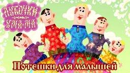 Ума-ма потешки для малышей все серии | Мультфильмы для самых маленьких