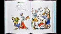 Бедный Федотка Корней Чуковский читает Павел Беседин