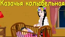 Казачья колыбельная М. Лермонтова | Новые колыбельные | Сборник 50 минут песен на ночь